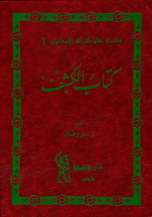 كتاب الكشف ؛ تأويل إسماعيلي لآيات القرآن