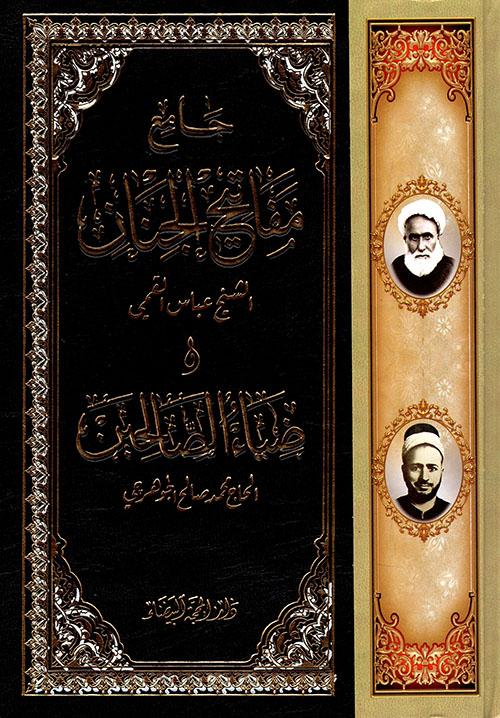 جامع مفاتيح الجنان وضياء الصالحين