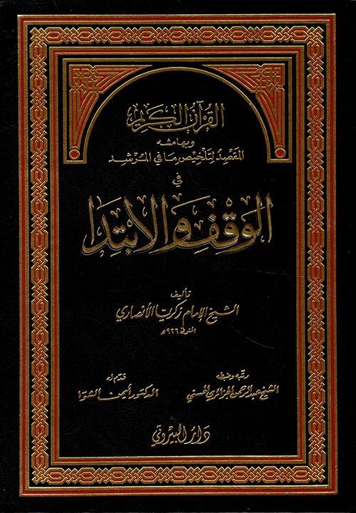 القرآن الكريم وبهامشه المقصد لتلخيص ما في المرشد في الوقف والابتدا