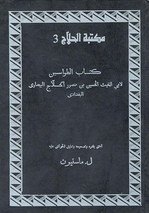 كتاب الطواسين (فرنسي - فارسي - عربي)