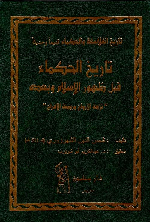 تاريخ الحكماء قبل ظهور الإسلام وبعده
