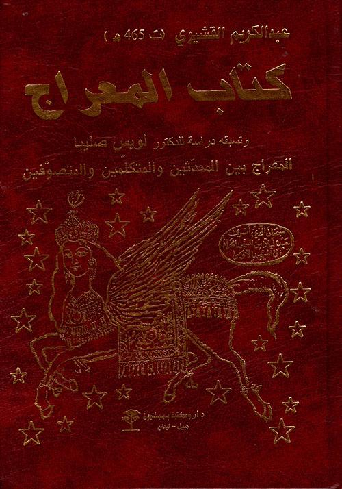 كتاب المعراج ويليه معراج أبي يزيد البسطامي