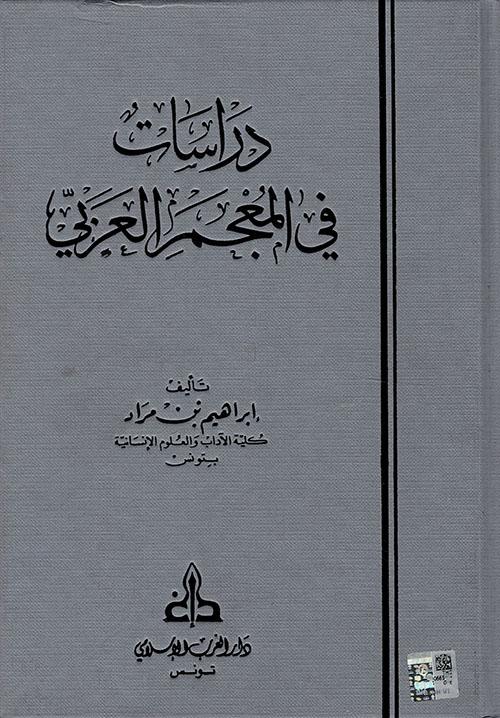 دراسات في المعجم العربي