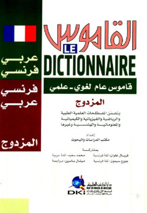 القاموس - معجم لغوي علمي [المزدوج فرنسي] شموا - لونان