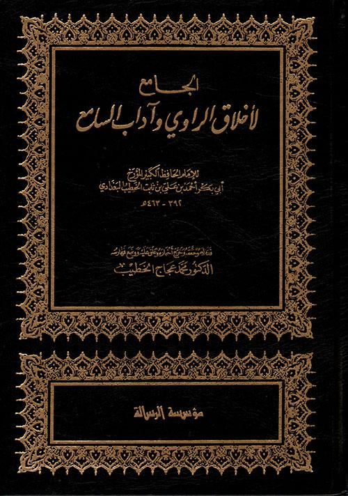 الجامع لأخلاق الراوي وآداب السامع