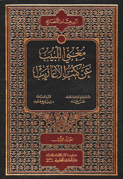 مغني اللبيب عن كتب الأعاريب مع الفهارس