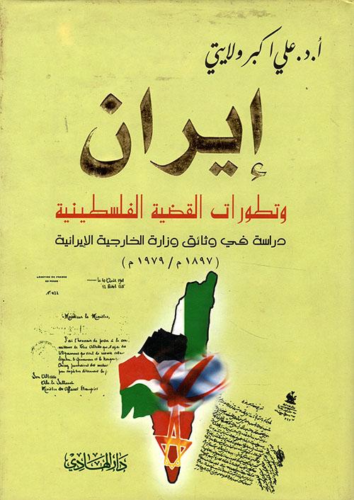 إيران وتطورات القضية الفلسطينية