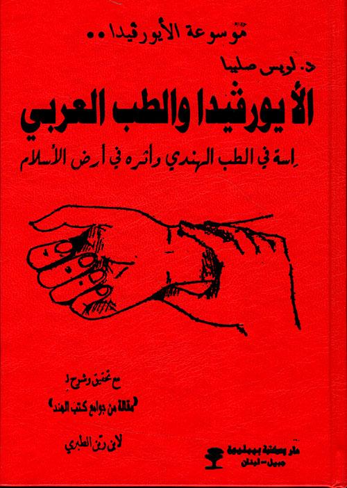 الأيورفيدا والطب العربي