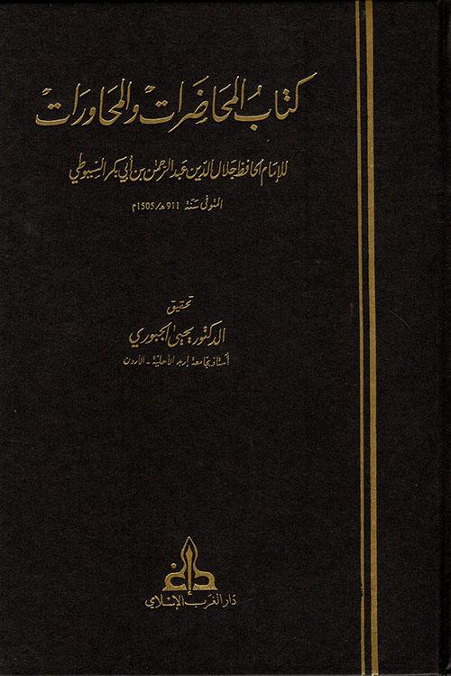 كتاب المحاضرات والمحاورات