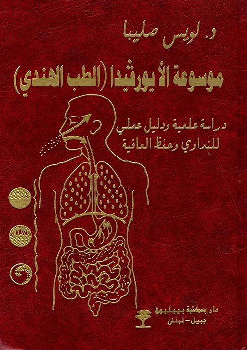 موسوعة الأيورفيدا (الطب الهندي) ؛ دراسة علمية ودليل عملي للتداوي وحفظ العافية