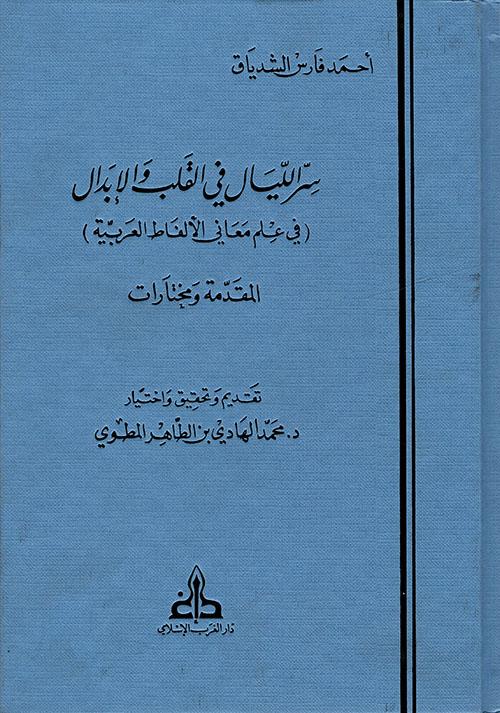 سر الليال في القلب والإبدال (في علم معاني الألفاظ العربية) - المقدمة ومختارات