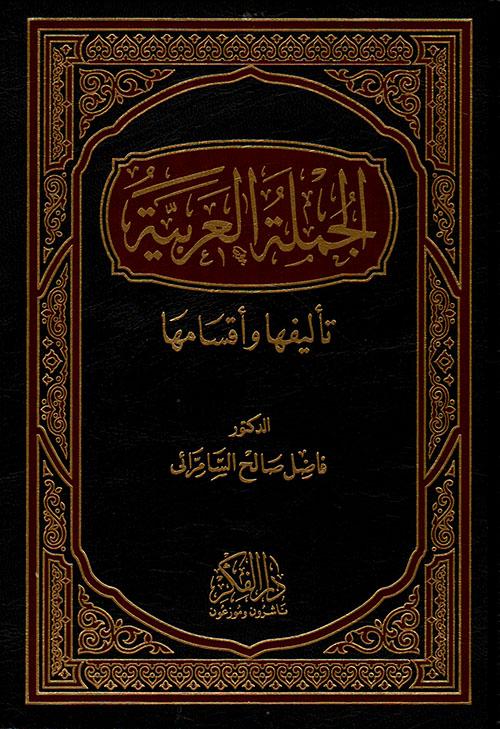 الجملة العربية تأليفها وأقسامها