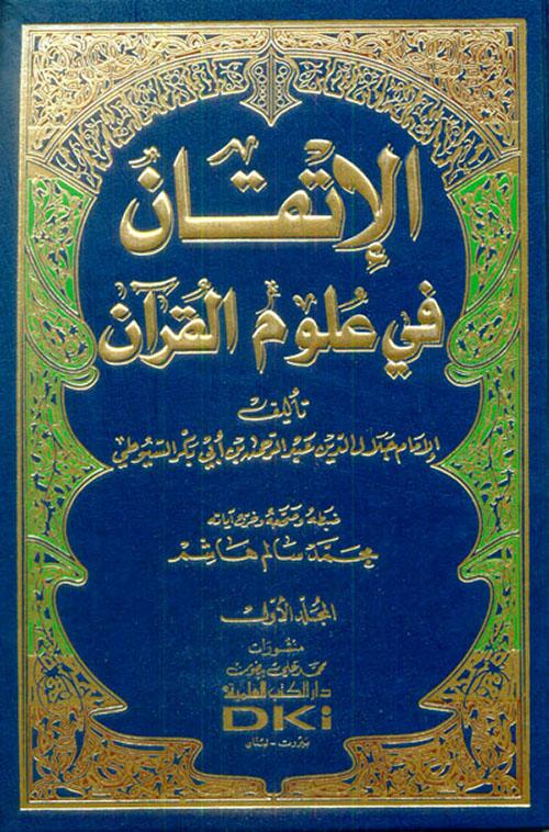 الاتقان في علوم القرآن - لونان