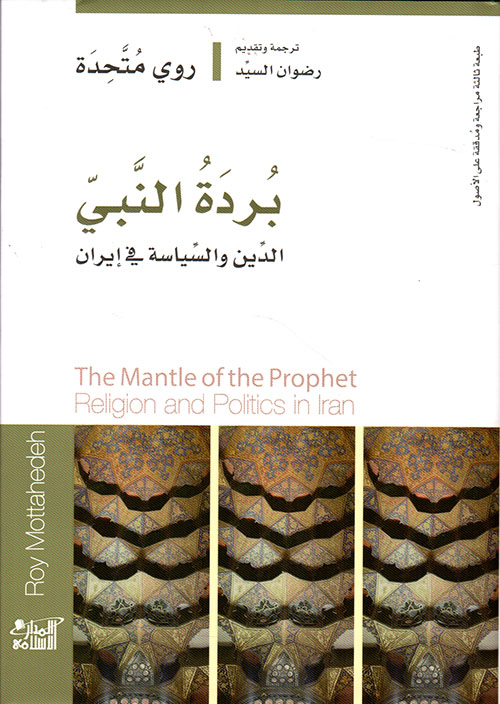 بردة النبي ؛ الدين والسياسة في إيران