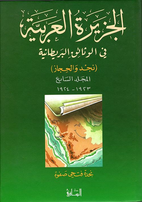 الجزيرة العربية في الوثائق البريطانية (نجد والحجاز) - المجلد السابع
