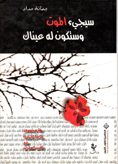 كتاب جمانة قبيسي والاسماء