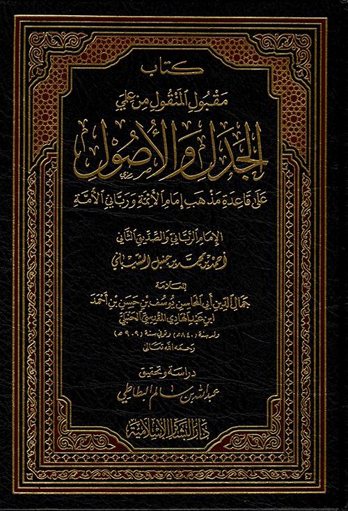 كتاب مقبول المنقول من علمي الجدل والأصول