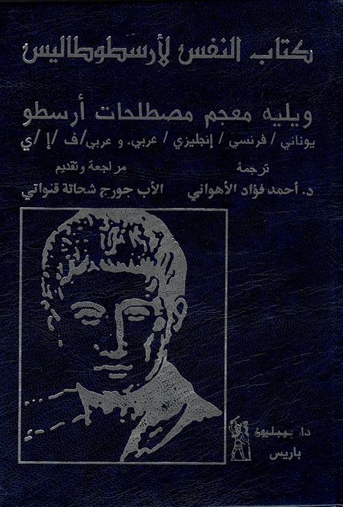 كتاب النفس لأرسطوطاليس ويليه معجم مصطلحات أرسطو (يوناني/فرنسي/إنجليزي/عربي وعربي/ف/إ/ي