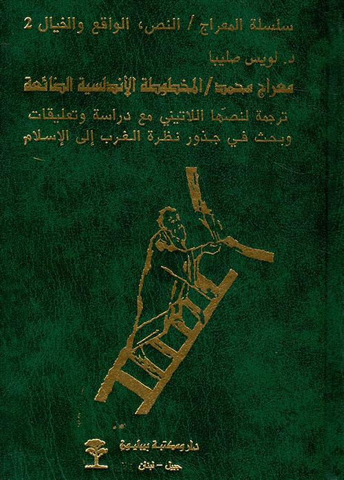 معراج محمد / المخطوطة الأندلسية الضائعة