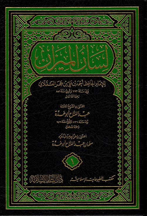 كتاب لسان الميزان