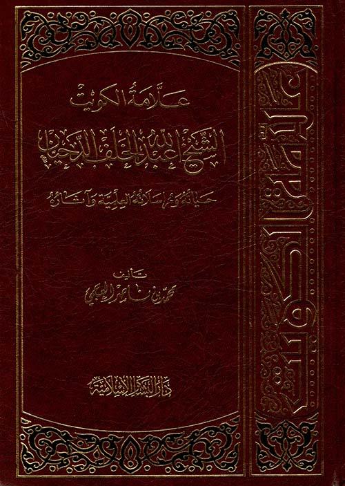 علامة الكويت الشيخ عبدالله الخلف الدحيان; حياته ومراسلاته العلمية وآثاره