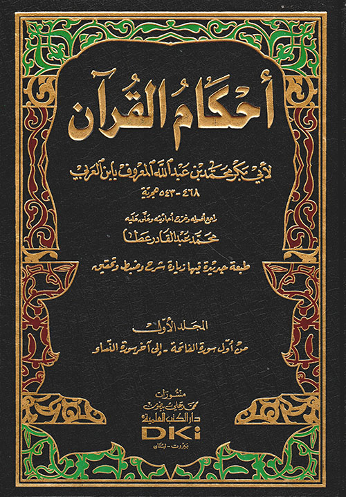 أحكام القرآن لابن العربي - لونان
