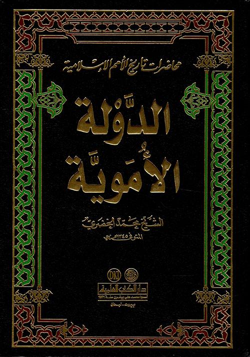 الدولة الأموية - محاضرات تاريخ الأمم الإسلامية