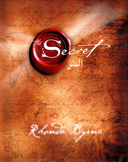 السر the secret