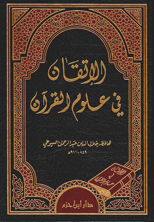 الإتقان في علوم القرآن ( شاموا )