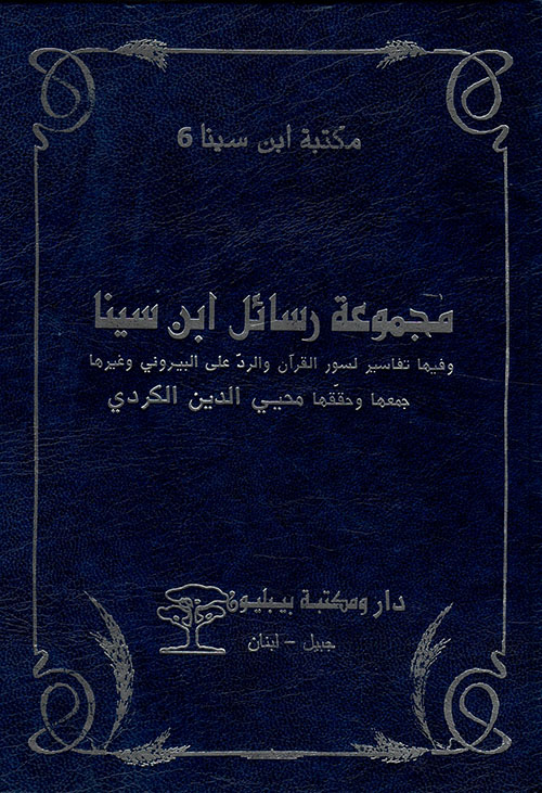 مجموعة رسائل ابن سينا وفيها تفاسير لسور القرآن والرد على البيروني وغيرها