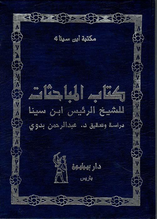كتاب المباحثات