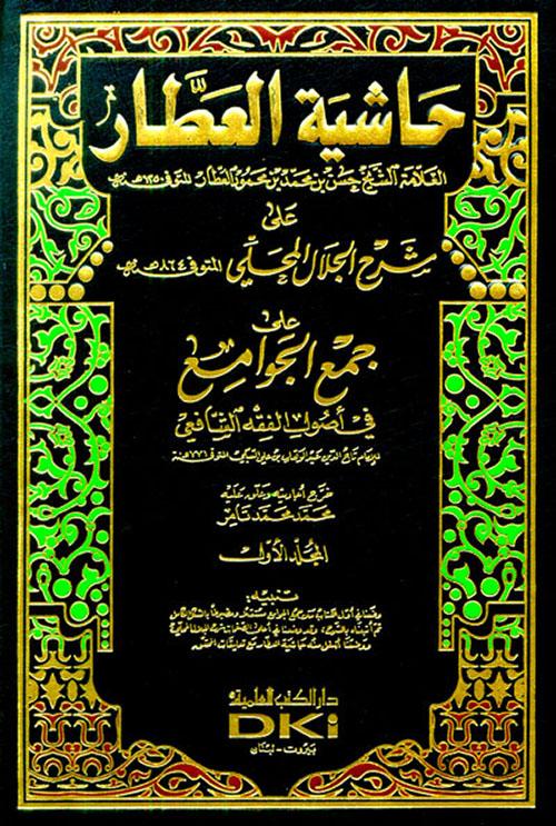 حاشية العطار على شرح جلال الدين المحلي على جمع الجوامع في أصول الفقه الشافعي (شموا)
