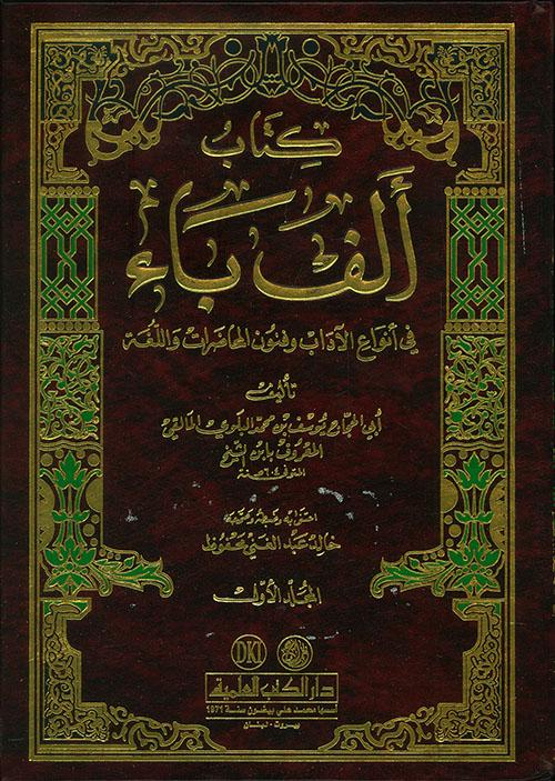 كتاب ألف باء في أنواع الآداب وفنون المحاضرات واللغة