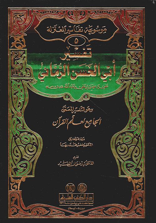 تفسير أبي الحسن الرماني - الجامع لعلم القرآن (ج5)