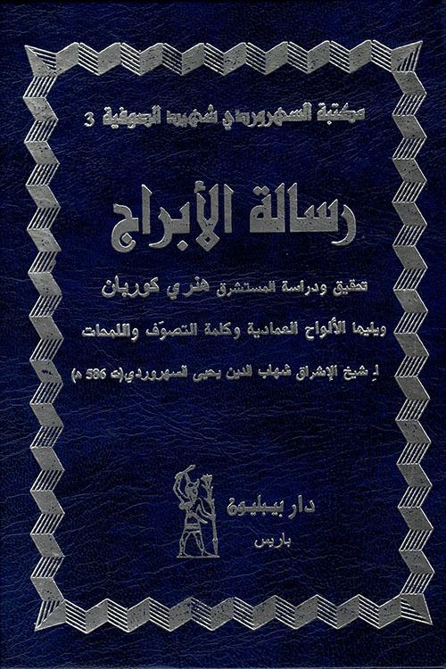 رسالة الأبراج ويليها الألواح العمادية وكلمة التصوف واللمحات
