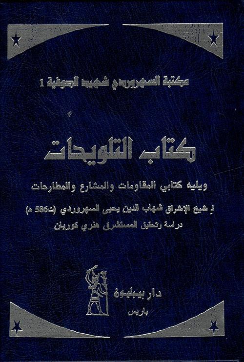 كتاب التلويحات ويليه كتابي المقاومات والمشارع والمطارحات