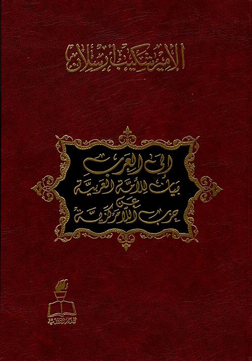 الى العرب بيان للامة العربية عن حزب اللامركزية