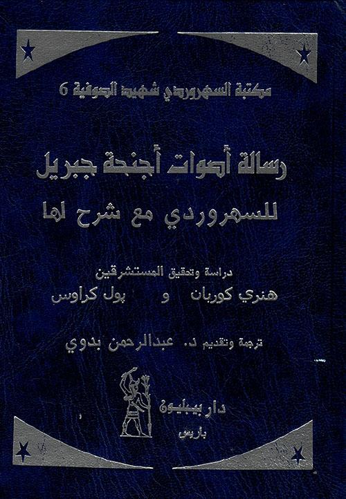 رسالة أصوات أجنحة جبريل للسهروردي مع شرح لها