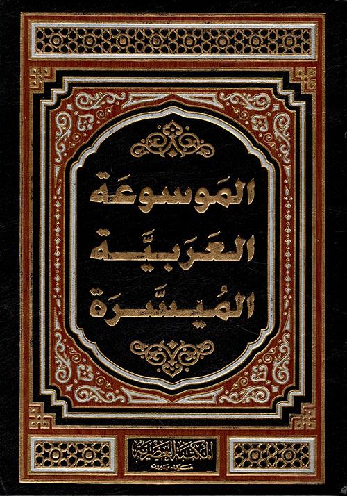 الموسوعة العربية الميسرة