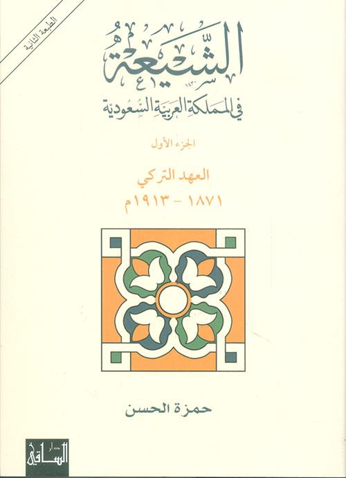 الشيعة في المملكة العربية السعودية