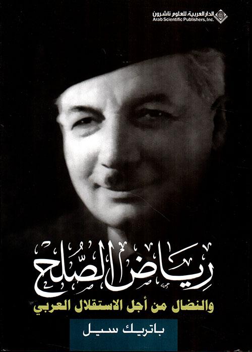 رياض الصلح والنضال من أجل الاستقلال العربي