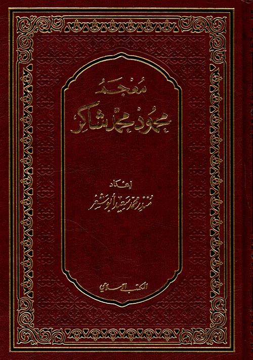 معجم محمود محمد شاكر