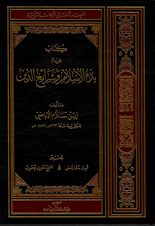 كتاب فيه بدء الإسلام وشرائع الدين