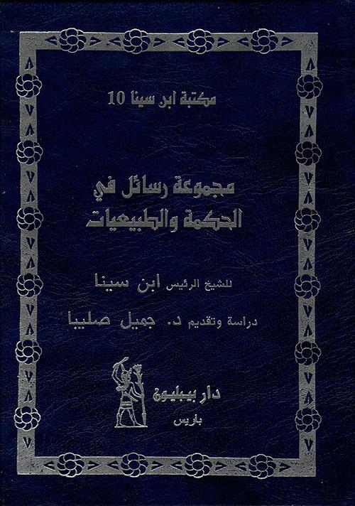 مجموعة رسائل في الحكمة والطبيعيات