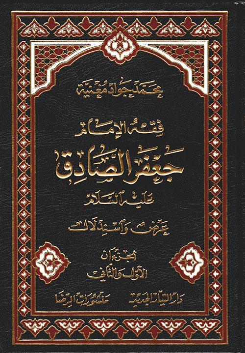 فقه الإمام جعفر الصادق عليه السلام عرض واستدلال