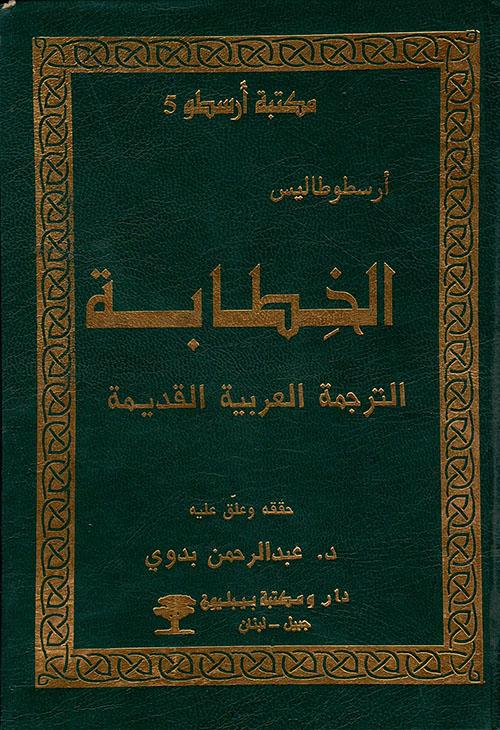 الخطابة ؛ الترجمة العربية القديمة