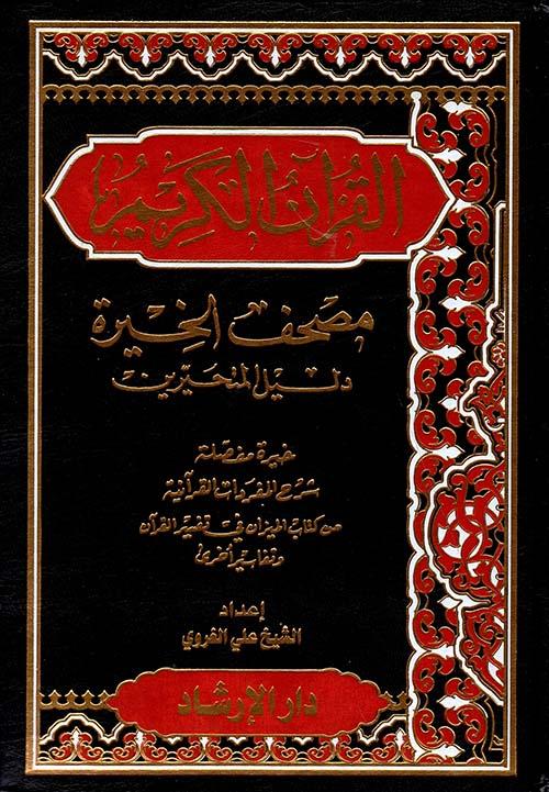 القرآن الكريم مصحف الخيرة دليل المتحيرين
