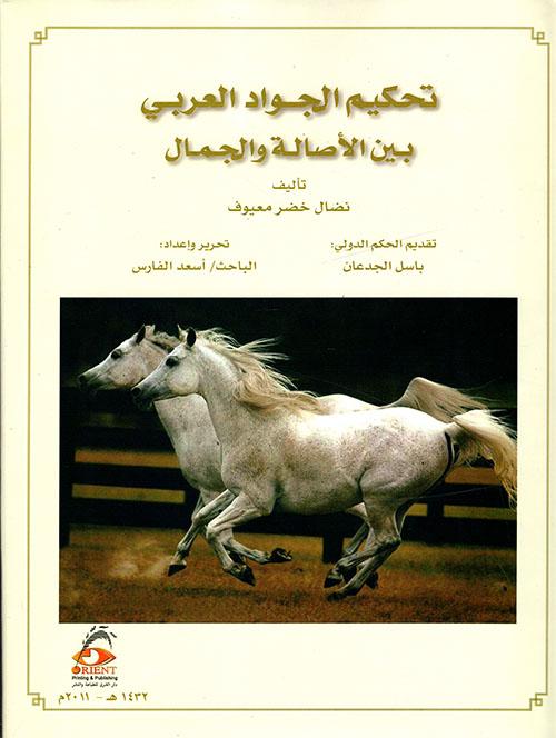 تحكيم الجواد العربي بين الأصالة والجمال