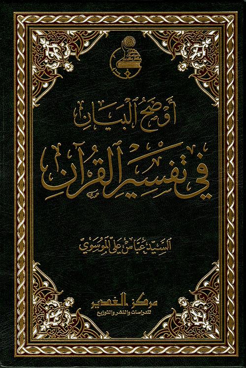 أوضح البيان في تفسير القرآن