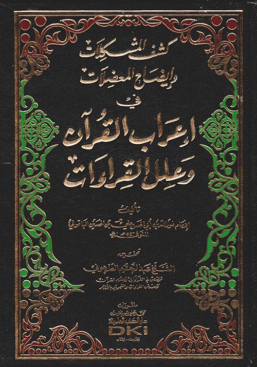 كشف المشكلات وإيضاح المعضلات في إعراب القرآن وعلل القراءات